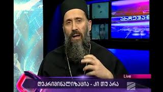 დეკანოზ თეოდორეს კომენტარი მარიხუანას დეკრიმინალიზაციაზე (13.12.2016)