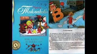 """Ирина Токмакова, Аля, Кляксич и буква """"А"""", Может, нуль не виноват? #1 аудиосказка слушать онлайн"""