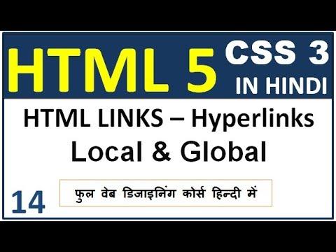 html5 tutorial in Hindi 14 - Creating Hyperlinks | Local & global links