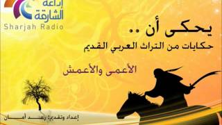 #x202b;من قصص العرب الجزء الأول#x202c;lrm;