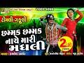 Madali Tharo Ghagro Videos HD WapMight