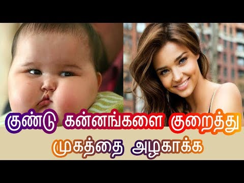 Reduce face fat or chubby cheeks - Exercise | குண்டு கன்னங்களை குறைக்க |Tamil Beauty Tips