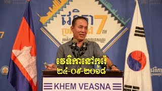 មតិលោក ខឹម វាសនា ក្នុងវេទិកានៅប្រទេសកូរ៉េ 24-09-2018 LDP Khem Veasna's Speech in South Korea Forum