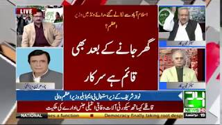 Final Round of Nawaz Sharif Mission GT Road | Special Transmission | 12 August 2017