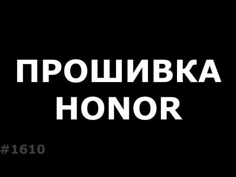 Прошивка любого Honor