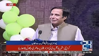 Rescue 1122 Project Celebrating 14 Years Services | Pervaiz Elahi Addresses Ceremony | 24 News HD