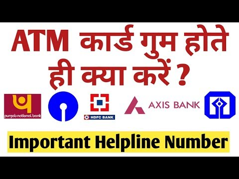 All Bank Helpline Numbers !! How to Block Your Lost ATM Card