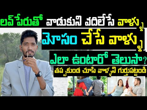 Hey Bro.. She Is Cheating You!! | How To Find Cheaters In Love | Telugu | Naveen Mullangi