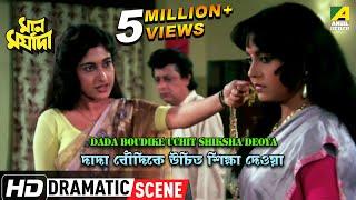 Dada Boudike Uchit Shiksha Deoya | Dramatic Scene | Satabdi Roy | Debika Mukherjee