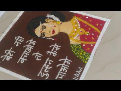 How to make poster rangoli/potrait rangoli/rangoli for competition Part 1
