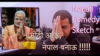 मोदी आऊ, नेपाल बनाऊ !!!!! Modi Aau, Nepal Banaau - Nepali Comedy Video Hd #bikudaa