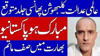ICJ Rejects India