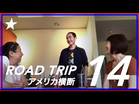 14. Driving Across The United States, Car Cross Country, Solo Round Road Trip!! アメリカ横断車で一人旅大冒険!!