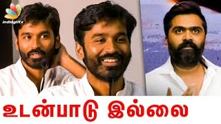 I Replaced Simbu in Vada Chennai : Dhanush Speech | Press Meet, STR