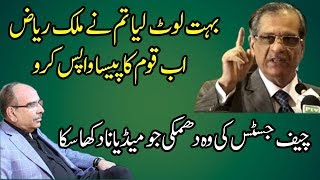 Conversation Between Malik Riaz and CJ Saqib Nisar