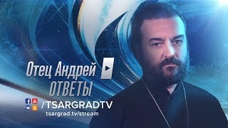 """""""Отец Андрей: ответы"""". На ваши вопросы отвечает протоиерей Андрей Ткачев"""