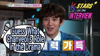 [Section TV] 섹션 TV - Guess What Chanyeol's Role in the Drama 20170115