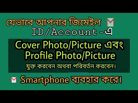 [Bangla] how to setup or change your profile and cover photo on your gmail ID using SMARTPHONE.