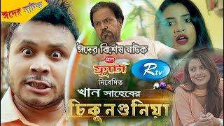 Khan Shaheber Chikungunya | Eid Drama 2017 | Tariq Anam | Mishu | Asa | Rtv