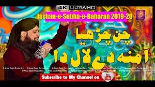 Chan Charhya Amina de Laal da || Jashane Subhe Bahara || Owais Raza Qadri 2019-20