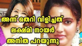 Why Anitha Nair Called Lakshmi Nair As Theri Vili | Oneindia Malayalam