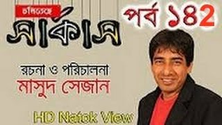 Cholitese Circus - Part 142 | Bangla Natok