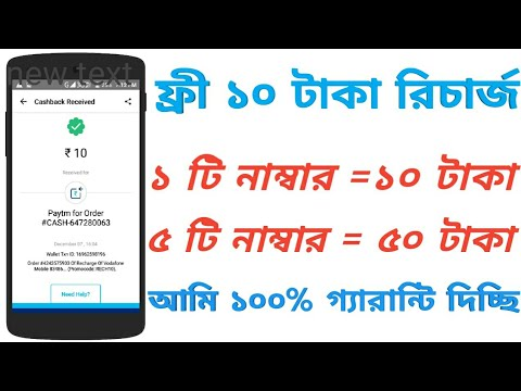 How to get free recharge?free rs.10 mobile recharge!!