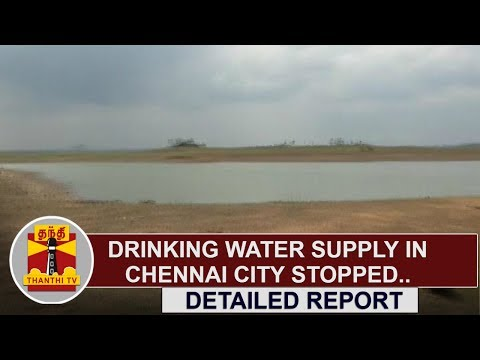 DETAILED REPORT : Drinking Water Supply in Chennai city stopped | Thanthi TV