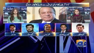 Shahzeb Khanzada | Nawaz Sharif ka Naam ECL se Hata janay ka imkan