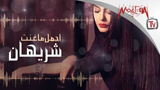 Best of Sherihan - أجمل ما غنت شريهان