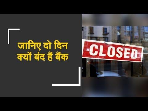 Bank unions to go on 48-hour strike from tomorrow | दो दिन बंद रहेंगे बैंक, आज निपटा लें जरूरी काम