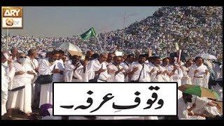 YOUM UL ARAFAH - Wuquf e Arafah (Lahore) - ARY Qtv
