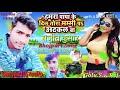 Download Hamra papa ke dil mummy pe jaake at Kalwa Bhojpuri super hit gana Sanjeet Golu 2019 dj sk MP3,3GP,MP4