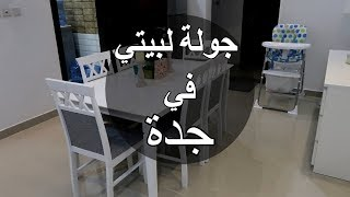 جولة في البيت الجديد في جدة