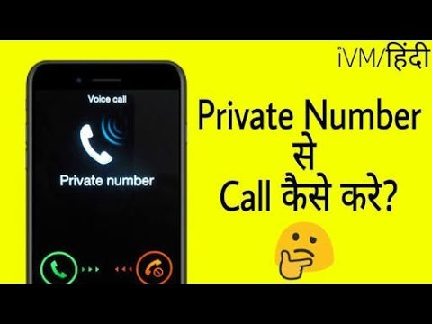 How to call someone with Private number