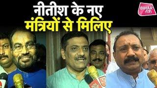 मिलिए Bihar Cabinet के नए Ministers  से । Shyam Rajak । Sanjay Jha । Ashok Choudhary । Nitish Kumar