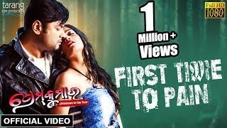 First Time To Pain - Official Video | Prem Kumar | Ashutosh, Diptirekha, Anubhav