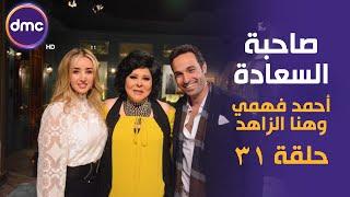 #x202b;برنامج صاحبة السعادة - الحلقة الـ 31 الموسم الأول | أحمد فهمي وهنا الزاهد | الحلقة كاملة#x202c;lrm;