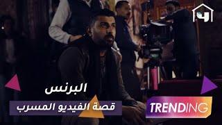 محمد سامي يكشف كواليس الفيديو المسرب من #البرنس ومفاجآت عن الأبطال والنهاية