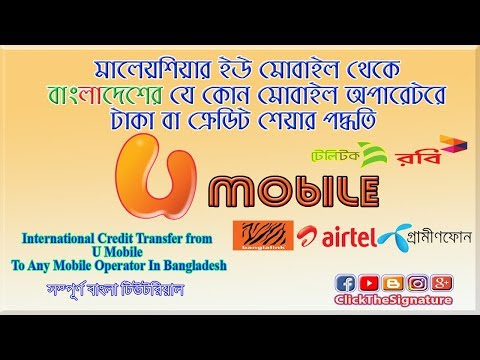 International Credit Transfer from U Mobile to Any Mobile Operator In Bangladesh || In Bangla