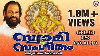 പഴയകാല സൂപ്പർഹിറ്റ് അയ്യപ്പഭക്തിഗാനങ്ങൾ   Swami Sangeetham   Hindu Devotional Songs Malayalam