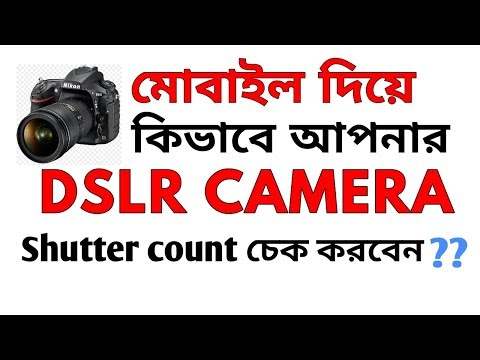 How to check DSLR camera shutter count on your mobile bangla tutorial.