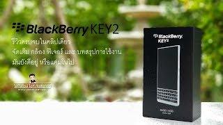 รีวิว BlackBerry KEY2 ครบจบในคลิปเดียว ตั้งแต่แกะกล่องถึงบทสรุปการใช้งาน