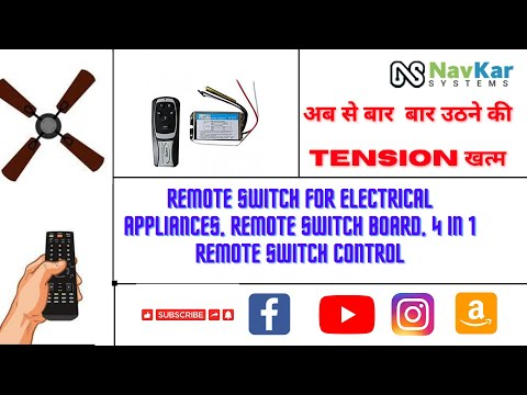 Remote Switch for Electrical Appliances, Remote Switch Board,  4 in 1 Remote Switch Control