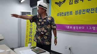 김종수성공tv : 정은상 맥아더스쿨 교장님의 김종수성공아카데미에서 창직7계명 특강중 요약마무리부분입니다