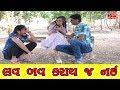 લવ બવ કરાય જ નઈ Dhaval Domadiya Gujju Funny Video Studio Sangeeta