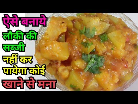 ऐसे बनाये लौकी की सब्जी नहीं कर पायेगा कोई खाने से मना - Lauki ki Sabji - लौकी की मसालेदार सब्ज़ी