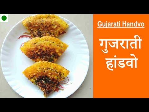 Authentic Gujarati Handvo in Hindi by Trusha Satapara🔥🔥♨