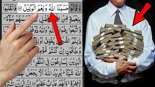 حسبنا اللہ و نعم الوکیل کی فضیلت | Hasbunallahu Wa Ni