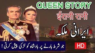 iranian Queen | History | Documetary | Story | Urdu/Hindi | Spider Bull| ایرانی ملکہ